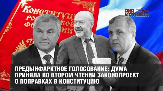 Прединфарктное голосование: Дума приняла во втором чтении законопроект о поправках в Конституцию