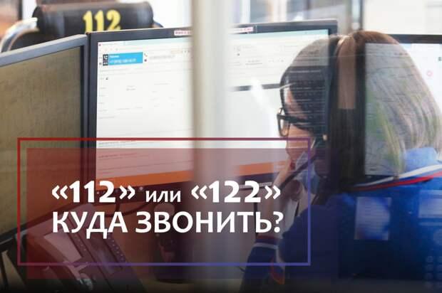 Столичные спасатели советуют: 112 или 122 — куда звонить?
