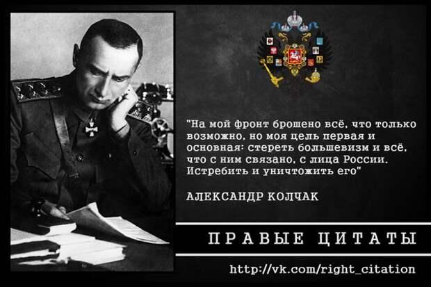 Адмирал Колчак: предатель и только предатель!