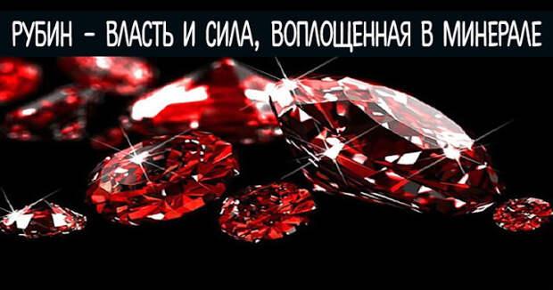 Рубин - власть и сила, воплощенная в минерале