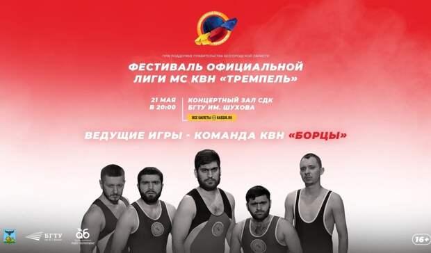 Ведущими «Тремпеля» вБелгороде станут чемпионы Высшей лиги КВН