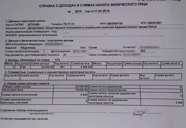 """""""Плоти нологи!"""": мэрия Омска требует роженицу заплатить за врученный ей подарок"""