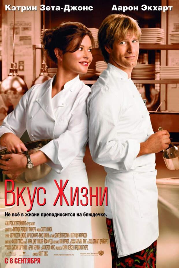 Кулинарные фильмы, часть 4