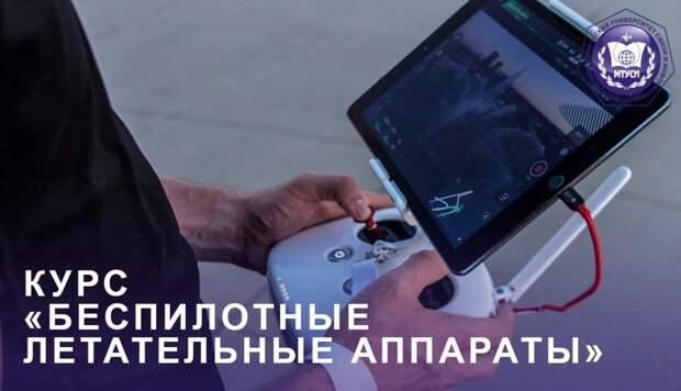 В университете связи и информатики бесплатно научат создавать дроны