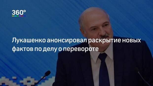 Лукашенко анонсировал раскрытие новых фактов по делу о перевороте