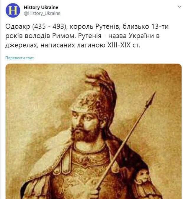 Одоакр - король древних укров