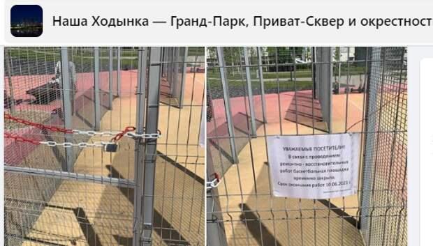 Баскетбольную площадку в Ходынке закрыли до 10 июля