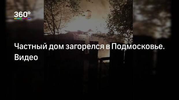 Частный дом загорелся в Подмосковье. Видео