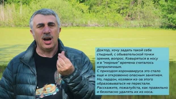 Доктор Комаровский рассказал, как безопасно удалять козявки износа вовремя коронавируса