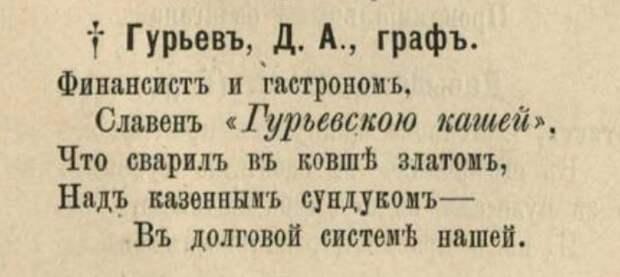 Сатирические стихи 1890-х годов