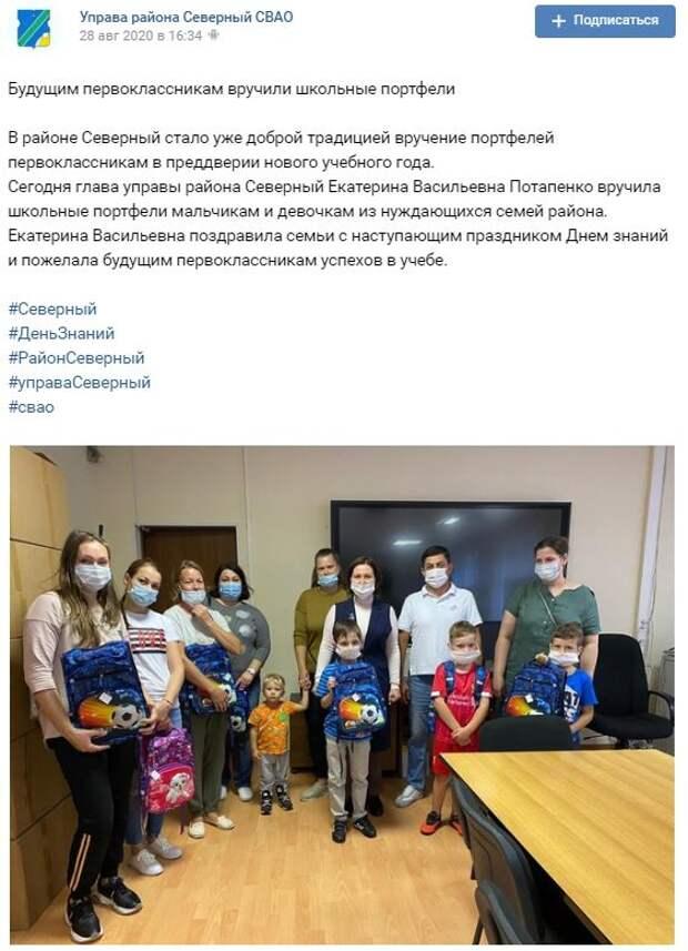 Школьники из нуждающихся семей в Северном получили в подарок портфели