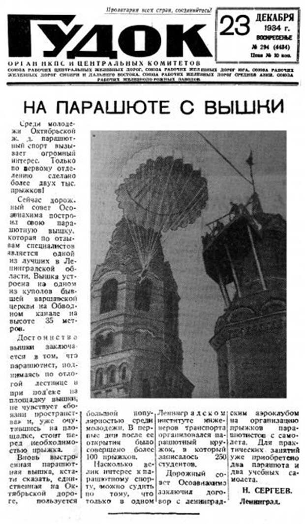 Заметка про парашютную вышку в советской печати.