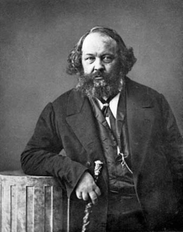 Бакунин.