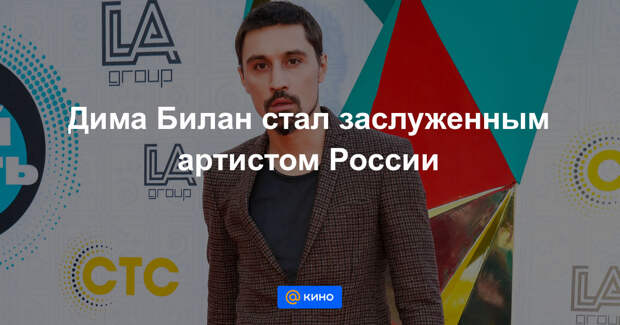 Путин присвоил Билану звание заслуженного артиста России