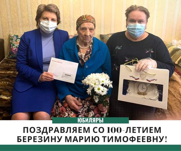 Ветеран из Выхина-Жулебина отметила столетний юбилей