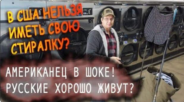 Почему в США нельзя иметь стиральную машинку?