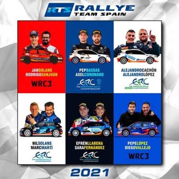 Сборная Испании в WRC и ERC!