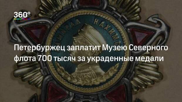 Петербуржец заплатит Музею Северного флота 700 тысяч за украденные медали
