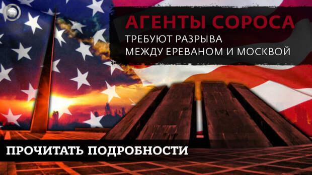 Как агенты влияния Сороса требуют разрыва отношений Еревана и Москвы