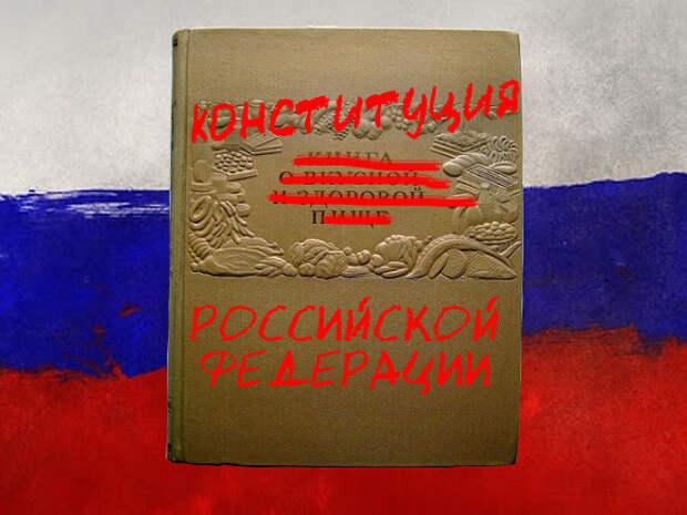 Россия не пойдет на поправку