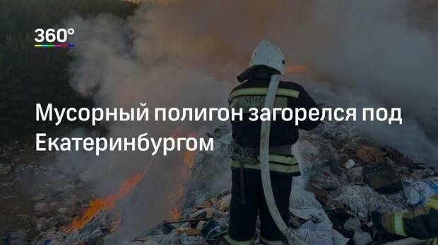 Мусорный полигон загорелся под Екатеринбургом