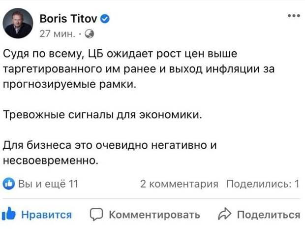 Бизнес-омбудсмен РФ Титов назвал рост ставки Центробанка тревожным сигналом для экономики