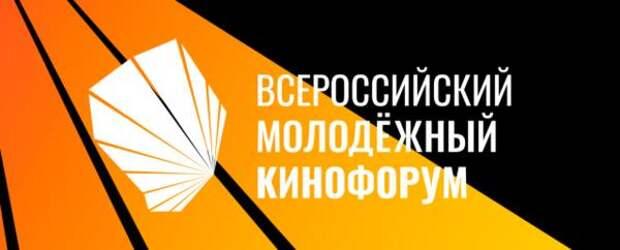 На Сибирском молодежном кинофоруме состоятся скрининг-показы и презентация социальных роликов