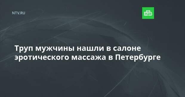 Труп мужчины нашли в салоне эротического массажа в Петербурге
