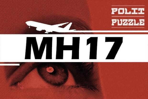 Черных пятен в деле MH17 становится больше...