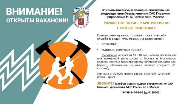 В МЧС по САО открыта вакансия