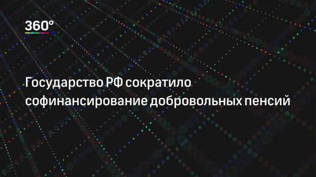 Государство РФ сократило софинансирование добровольных пенсий