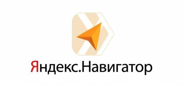 «Яндекс.Навигатор»: мифы и реальность
