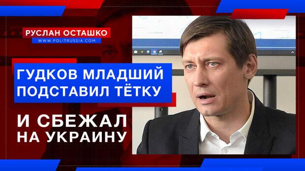 Оппозиционер Гудков подставил родную тётку и сбежал на Украину