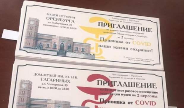 Каждый сотый привитый от коронавируса оренбуржец получит билет в музей