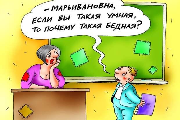 Анекдоты про учителей и учеников: 3 октября - Новости на KP.UA