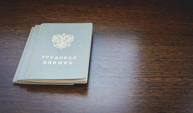 80% россиян откажутся оттрудоустройства из-за плохих отзывов окомпании