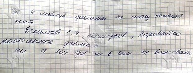 Фото: бывшая жена Цеповяза пожаловалась на давление и оставила записку