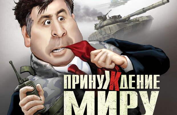 «Россия готовит нам грузинский сценарий» – Минобороны Украины