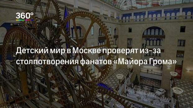 Детский мир в Москве проверят из-за столпотворения фанатов «Майора Грома»