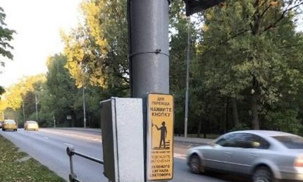 На пешеходном переходе на Череповецкой отремонтировали светофор