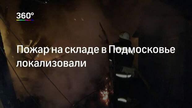 Пожар на складе в Подмосковье локализовали