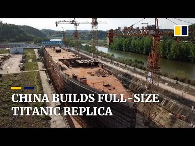 """Китай строит """"Титаник"""""""