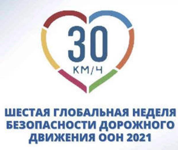 17 мая стартует Глобальная неделя безопасности дорожного движения