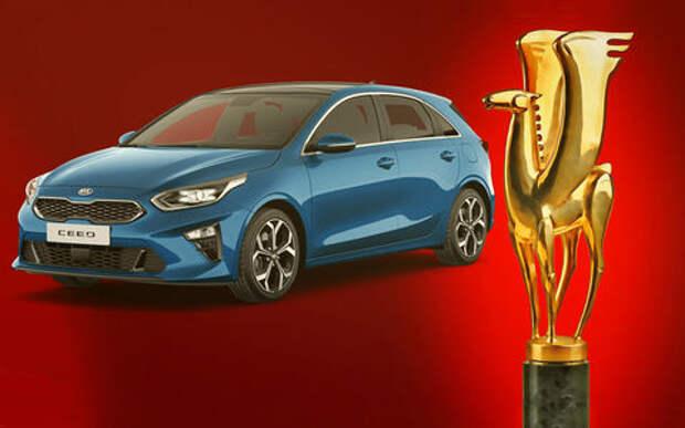 Новый Kia Ceed признан лучшим в С-классе