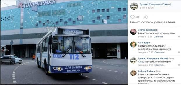 Фото дня: ностальгия по троллейбусу №202
