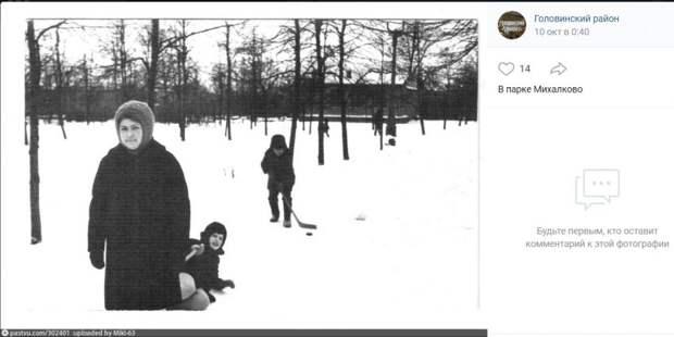 Фото дня: как раньше у усадьбы Михалково дети в хоккей играли