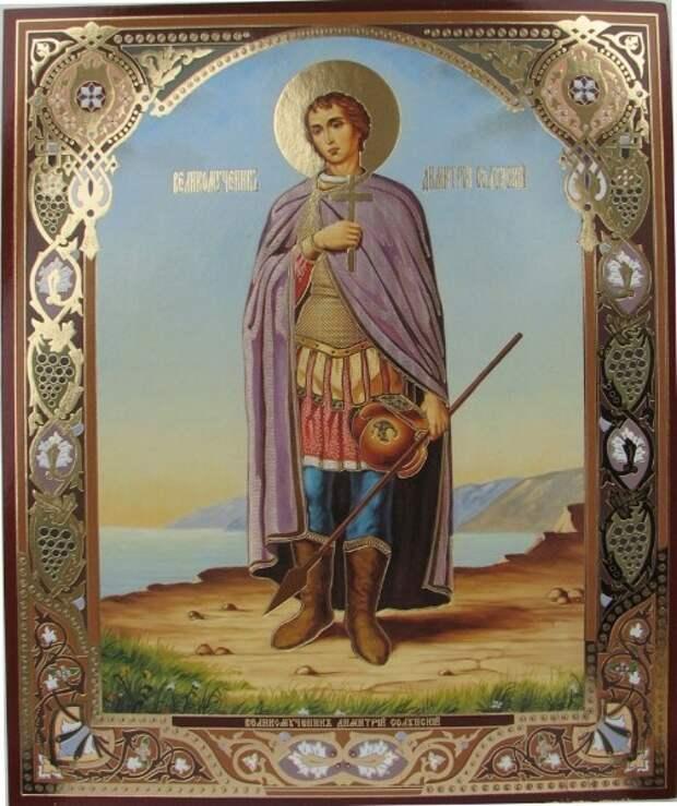 8 ноября - День памяти великомученика Димитрия Солунского.