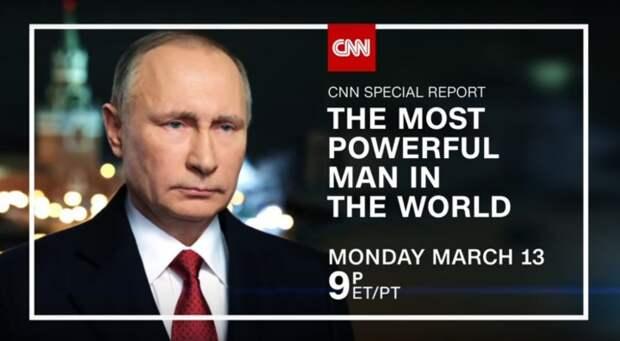 CNN агенты Кремля! Премьера фильма «Владимир Путин – самый могущественный человек в мире» состоится сегодня