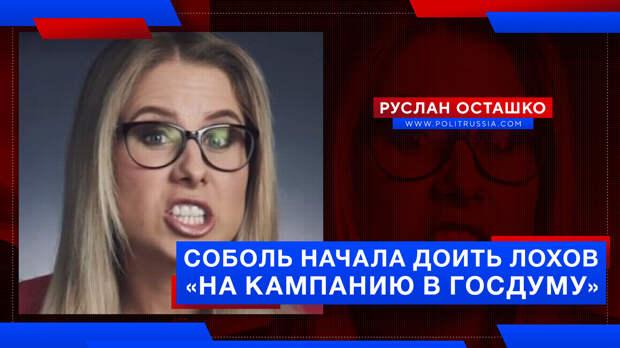 Соболь начала доить лохов «на кампанию в Госдуму»