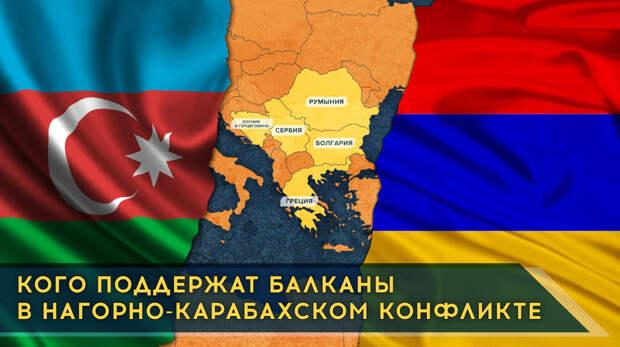 Кого поддержат Балканы в Нагорно-карабахском конфликте